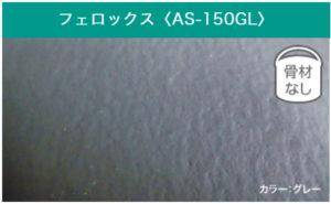 フェロックス(AS-150GL)
